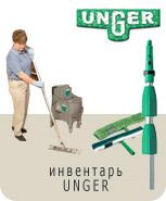 Инвентарь Unger для уборки